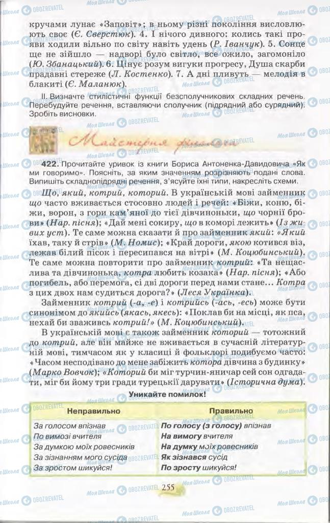 Учебники Укр мова 11 класс страница 255