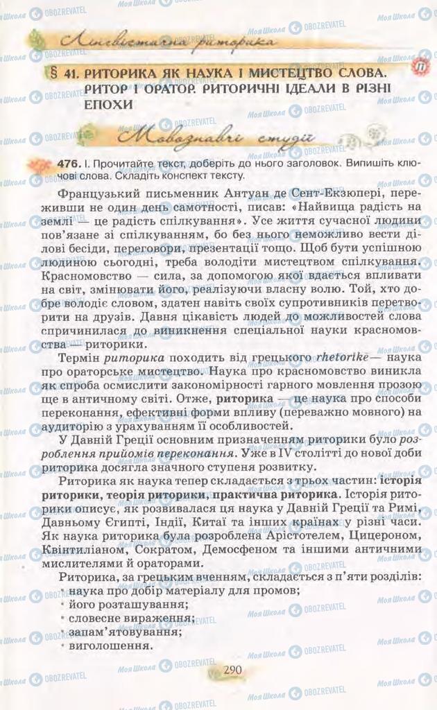 Учебники Укр мова 11 класс страница  290