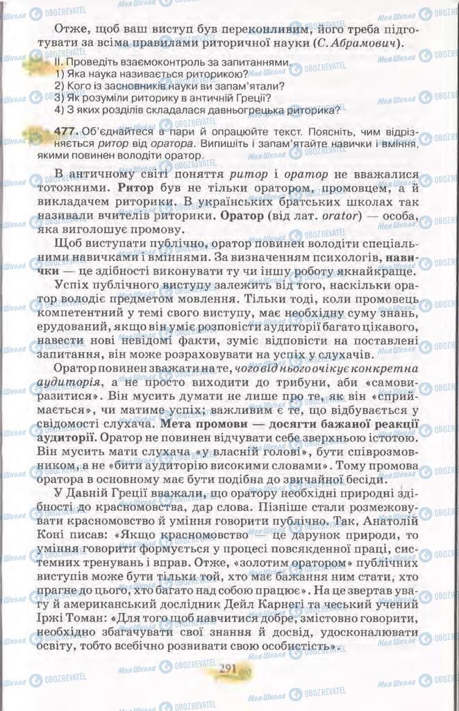 Підручники Українська мова 11 клас сторінка 291