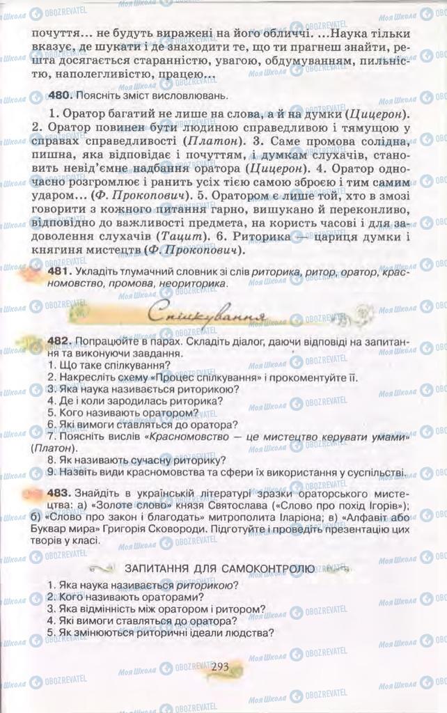 Підручники Українська мова 11 клас сторінка 293