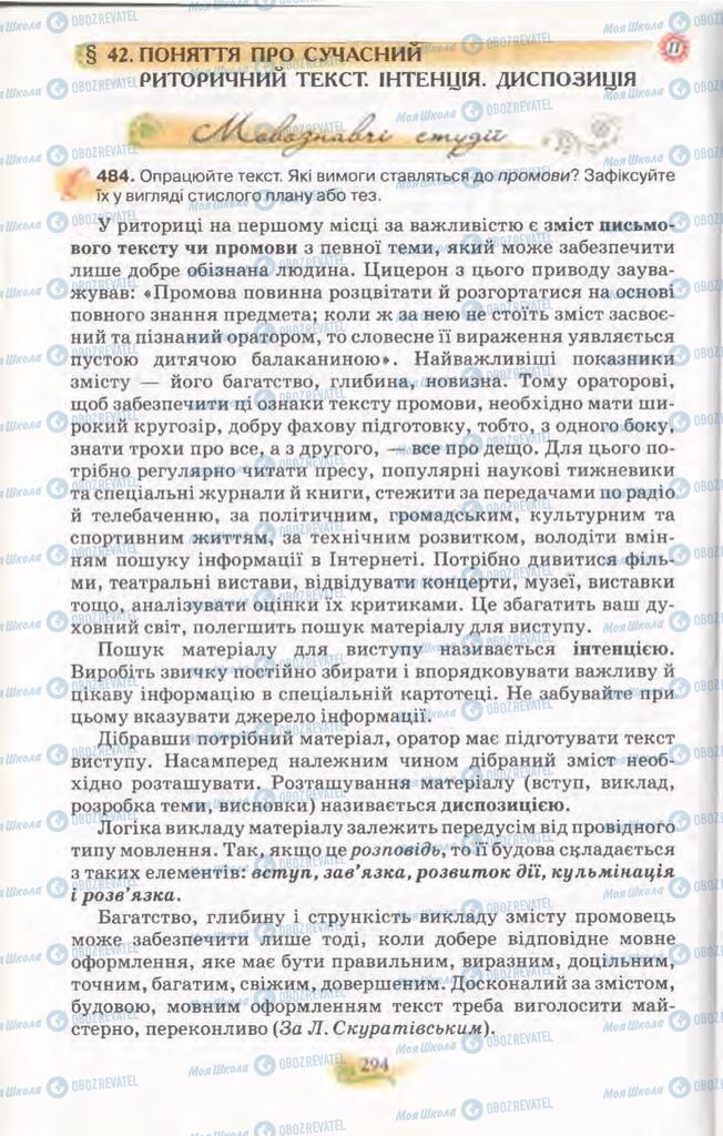 Учебники Укр мова 11 класс страница  294