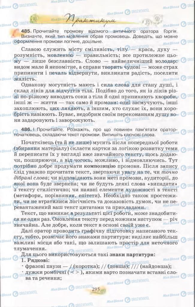 Учебники Укр мова 11 класс страница 295