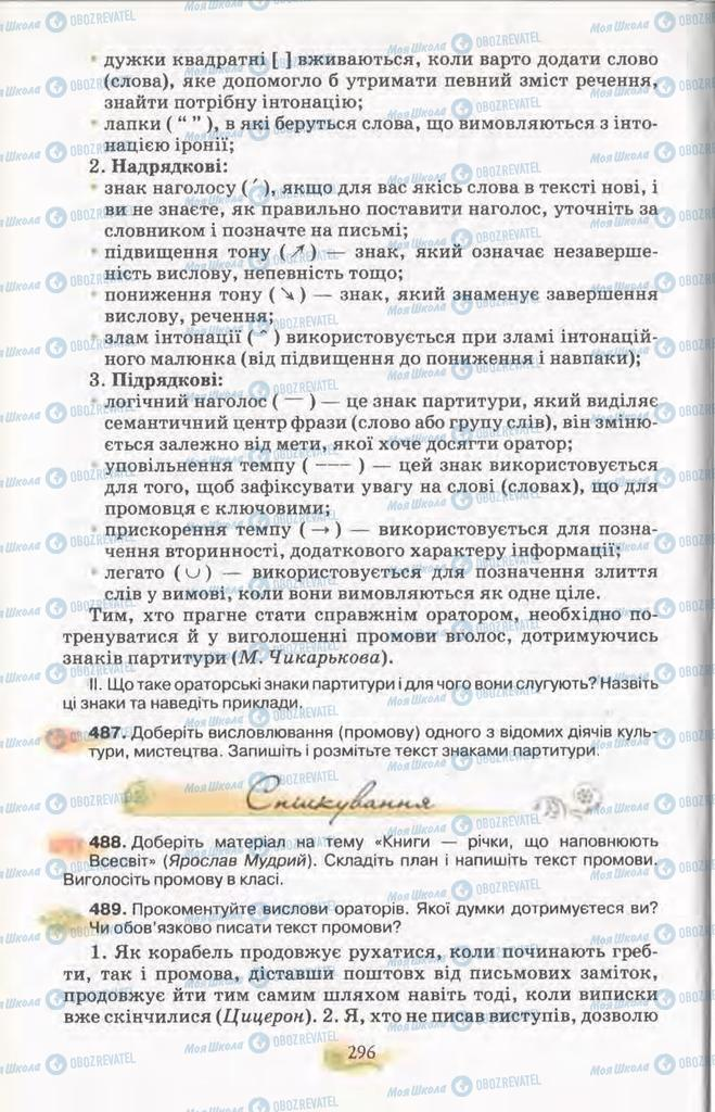Учебники Укр мова 11 класс страница 296