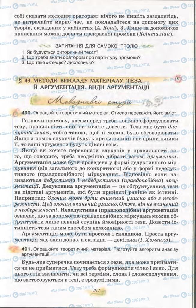 Учебники Укр мова 11 класс страница  297