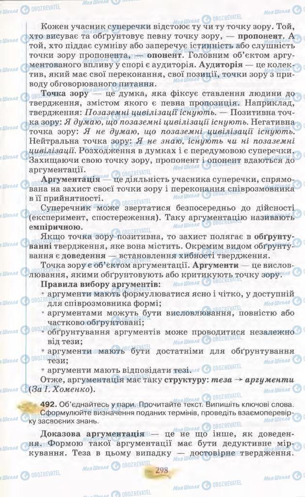 Учебники Укр мова 11 класс страница 298