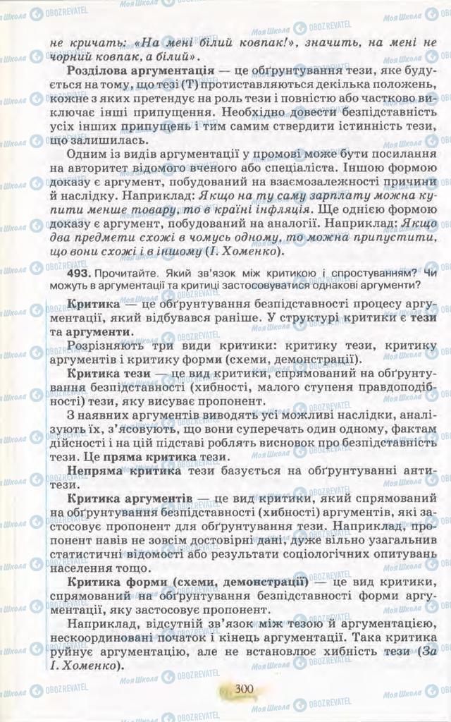 Учебники Укр мова 11 класс страница 300