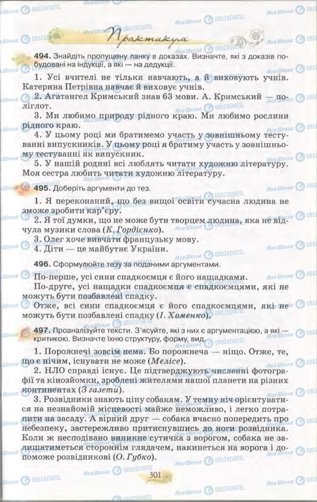 Учебники Укр мова 11 класс страница 301