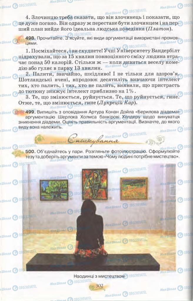 Учебники Укр мова 11 класс страница 302