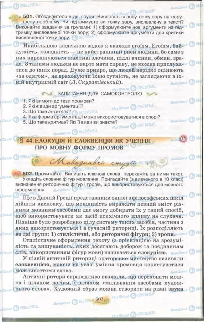 Учебники Укр мова 11 класс страница 303