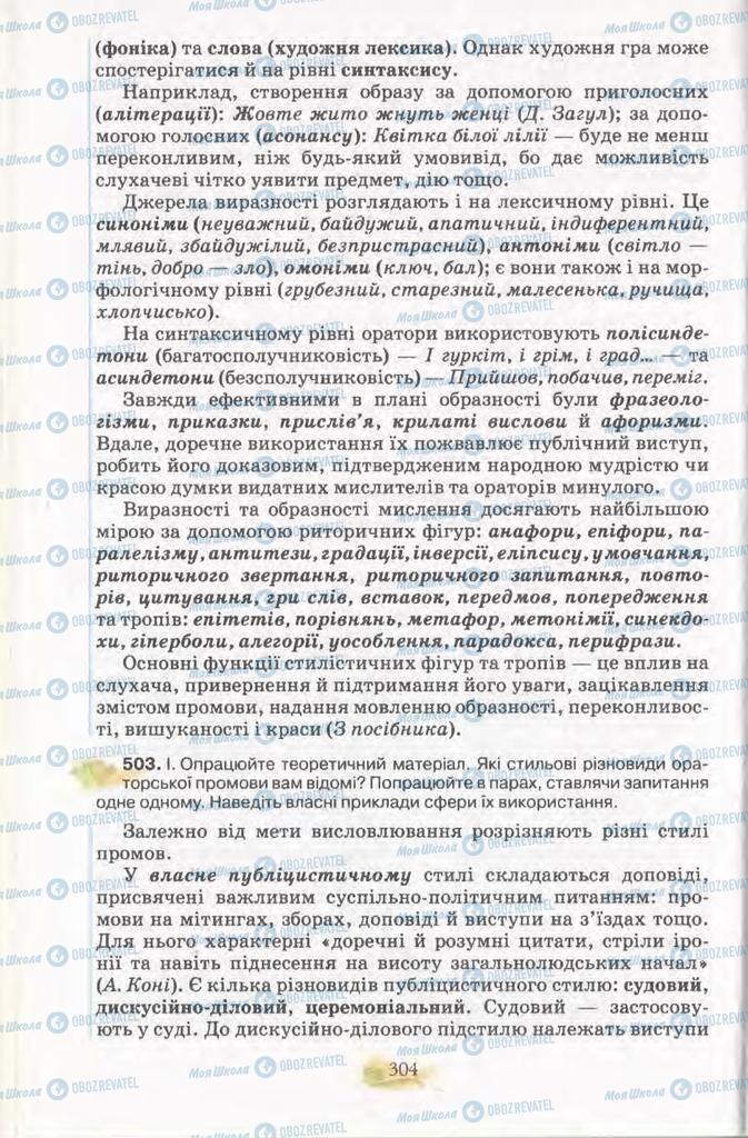 Учебники Укр мова 11 класс страница 304