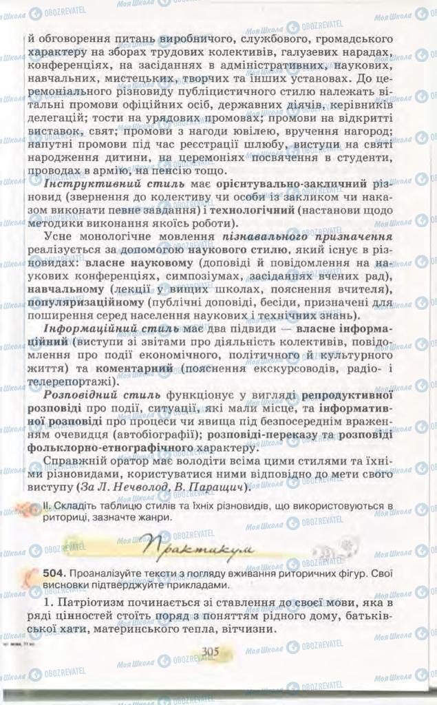 Учебники Укр мова 11 класс страница 305