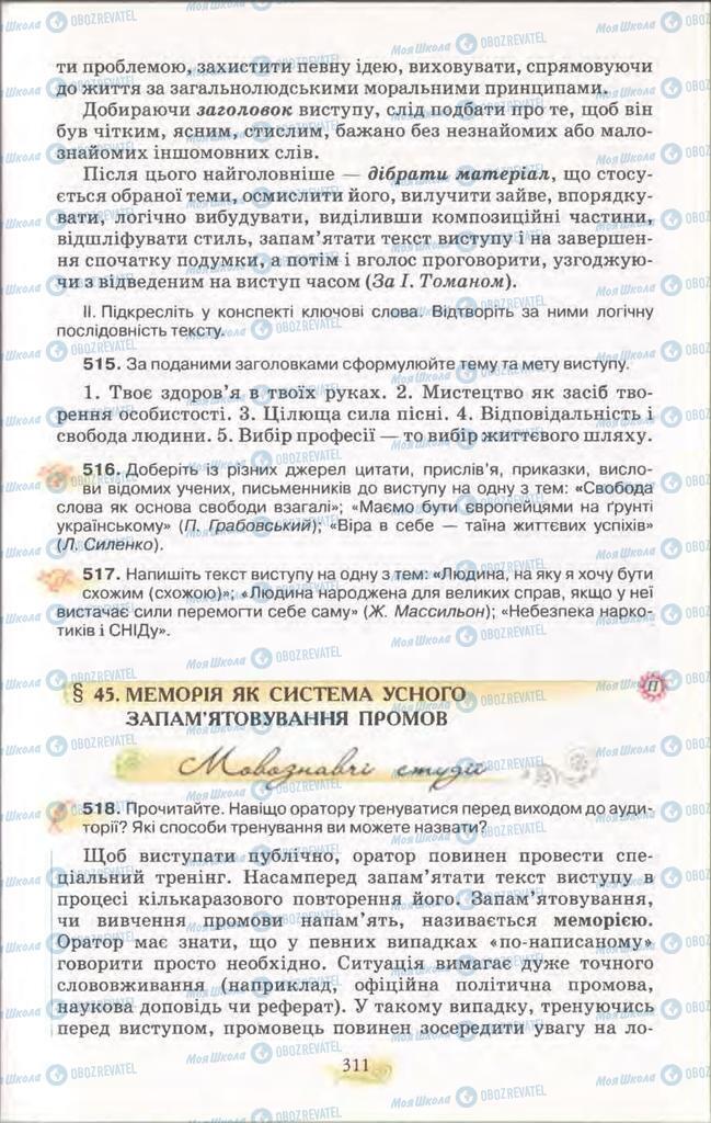 Підручники Українська мова 11 клас сторінка  311