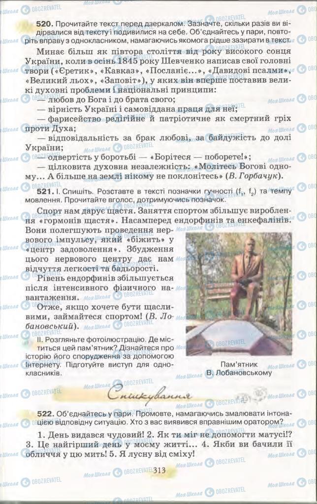 Учебники Укр мова 11 класс страница 313