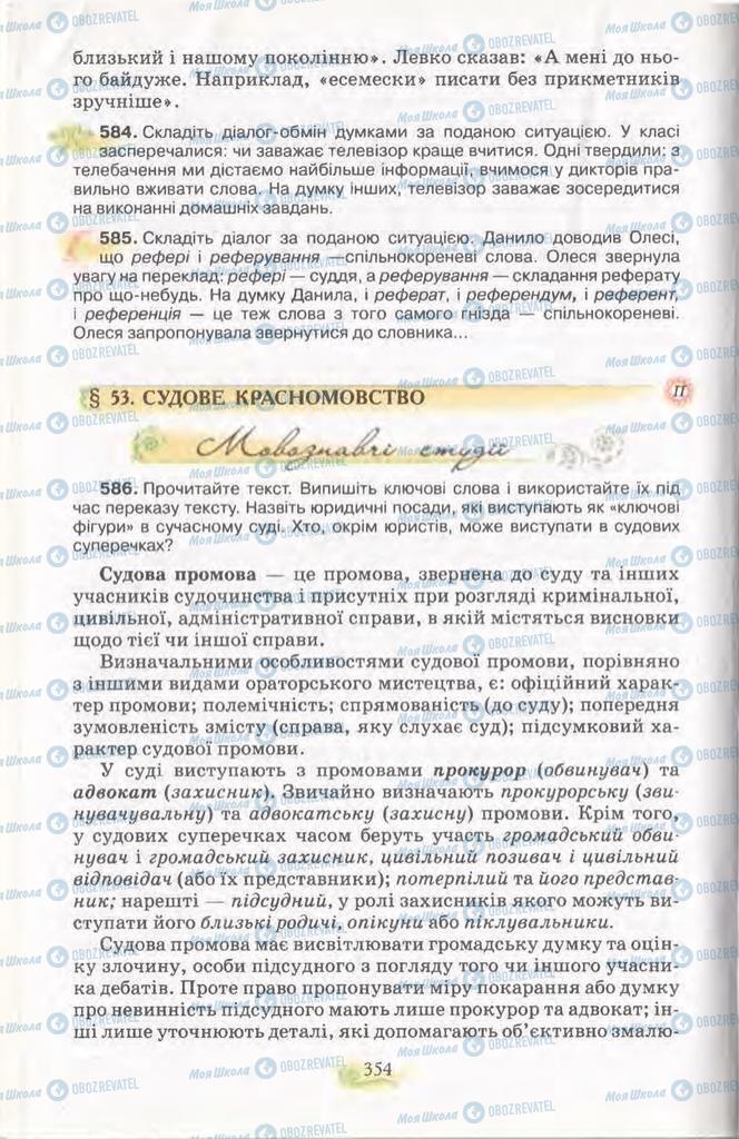 Учебники Укр мова 11 класс страница  354