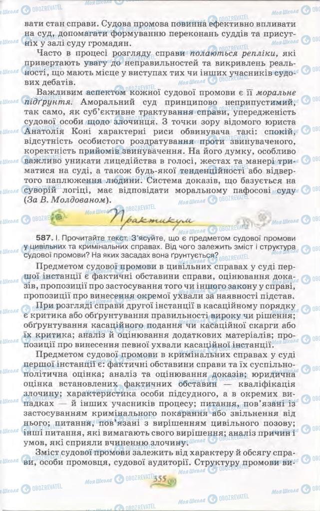 Підручники Українська мова 11 клас сторінка 355
