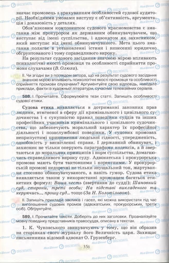 Учебники Укр мова 11 класс страница 356