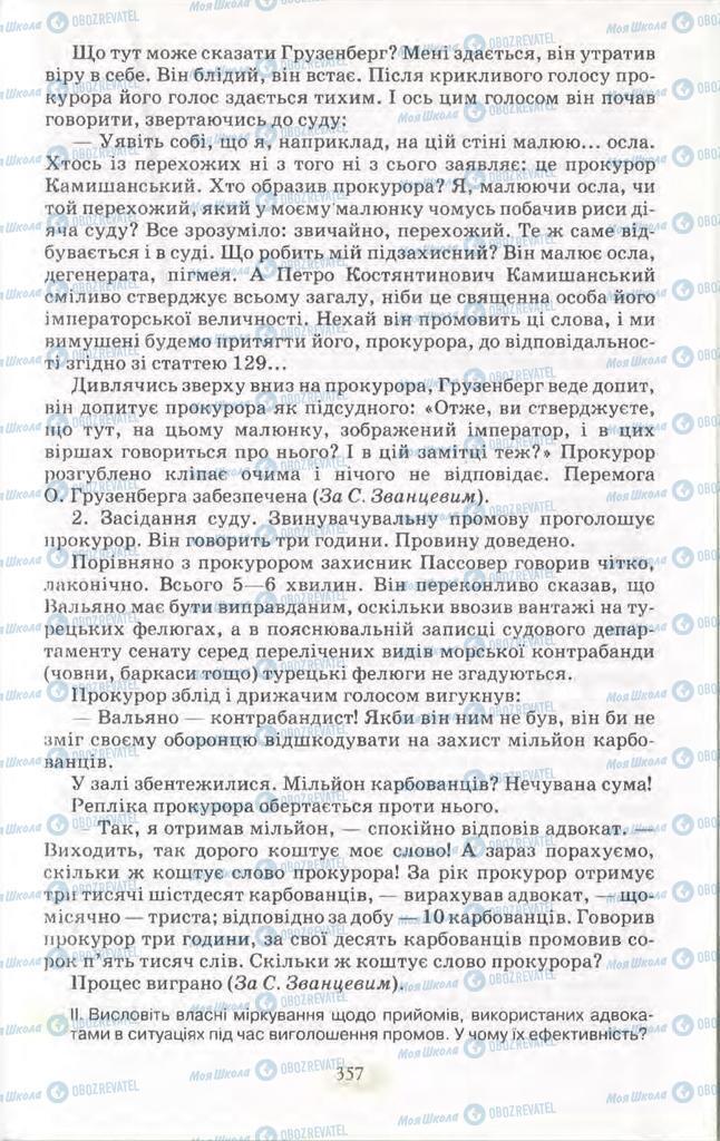 Учебники Укр мова 11 класс страница 357
