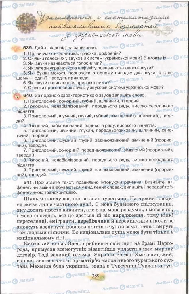 Учебники Укр мова 11 класс страница 389