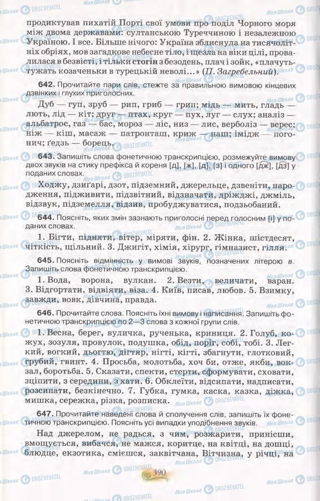 Учебники Укр мова 11 класс страница 390