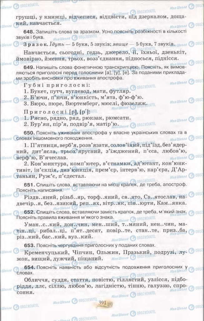Учебники Укр мова 11 класс страница 391