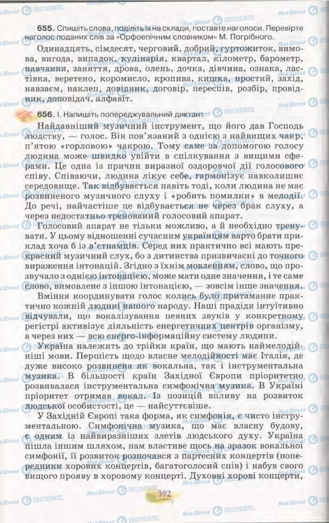 Учебники Укр мова 11 класс страница 392