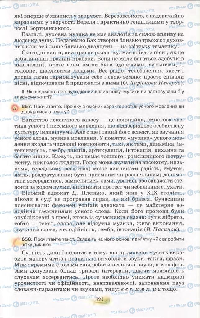 Учебники Укр мова 11 класс страница 393