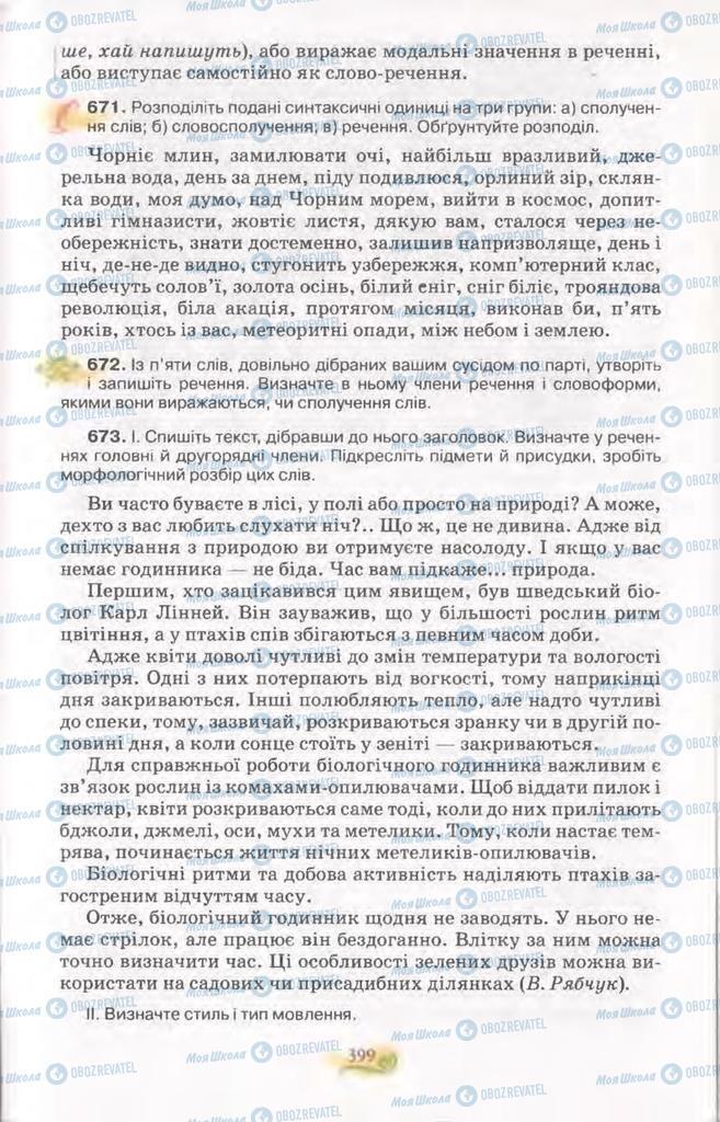 Учебники Укр мова 11 класс страница 399