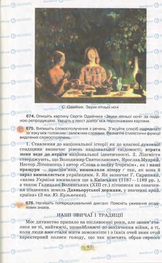 Учебники Укр мова 11 класс страница 400