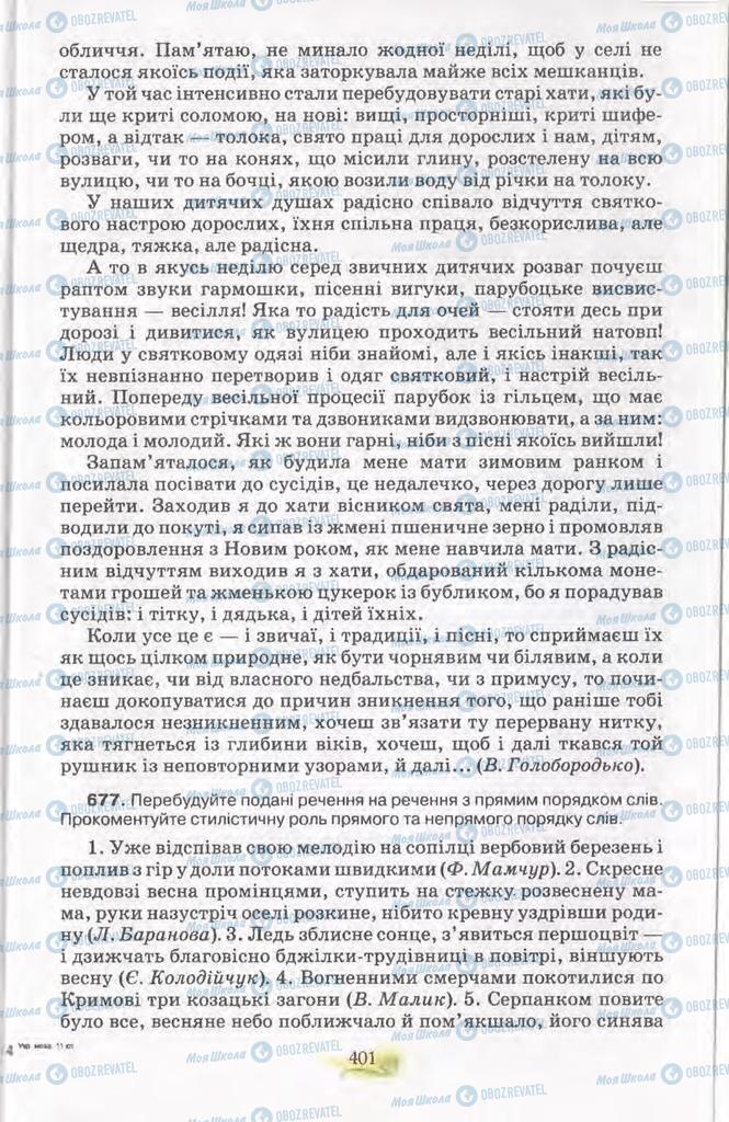 Учебники Укр мова 11 класс страница 401