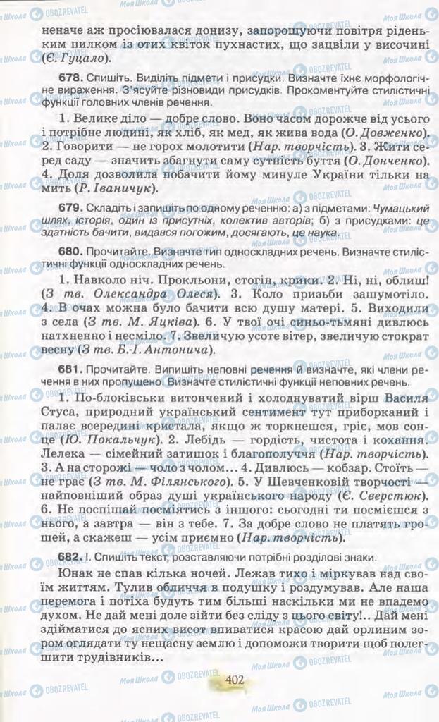 Учебники Укр мова 11 класс страница 402