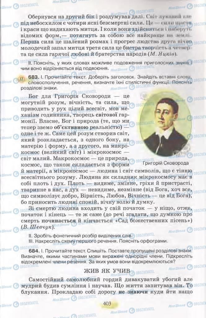 Учебники Укр мова 11 класс страница 403