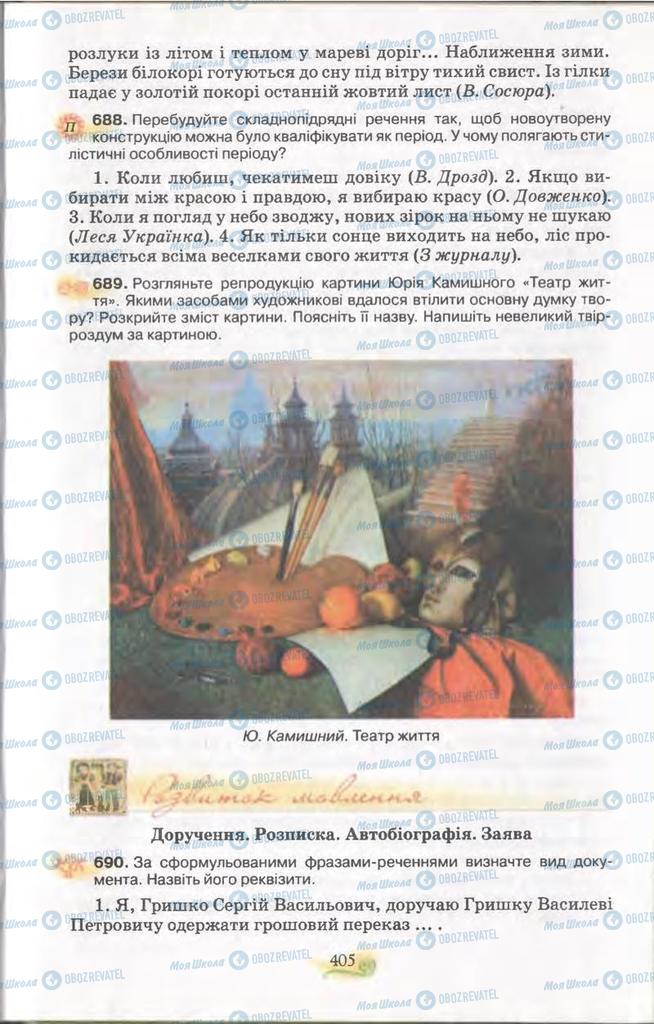 Учебники Укр мова 11 класс страница 405