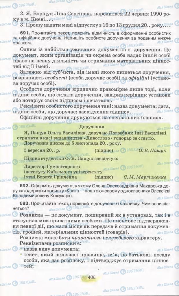 Підручники Українська мова 11 клас сторінка 406
