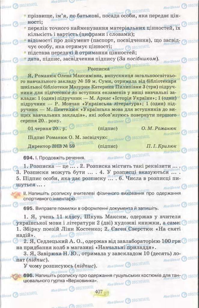 Учебники Укр мова 11 класс страница 407