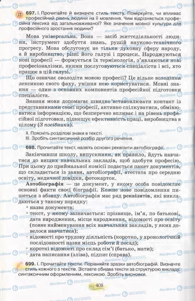 Учебники Укр мова 11 класс страница 408