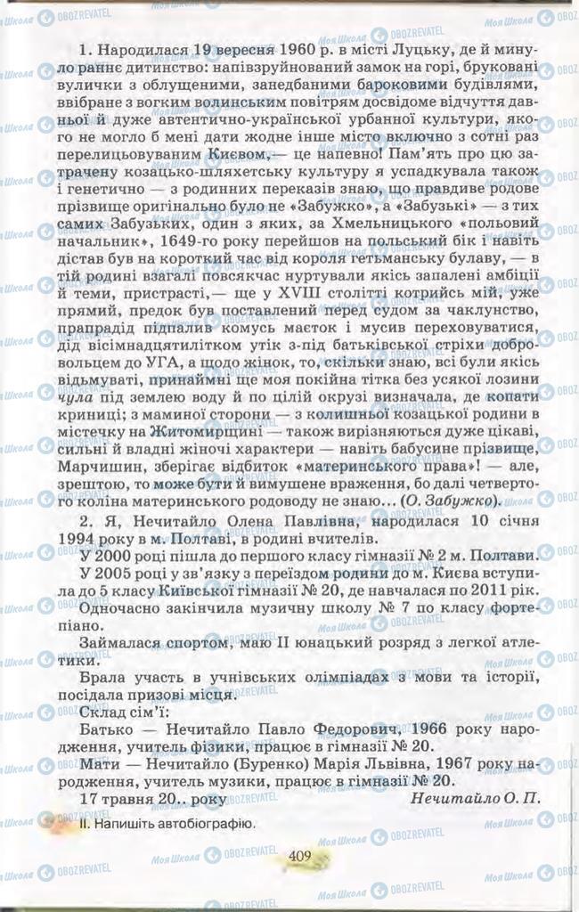 Учебники Укр мова 11 класс страница 409