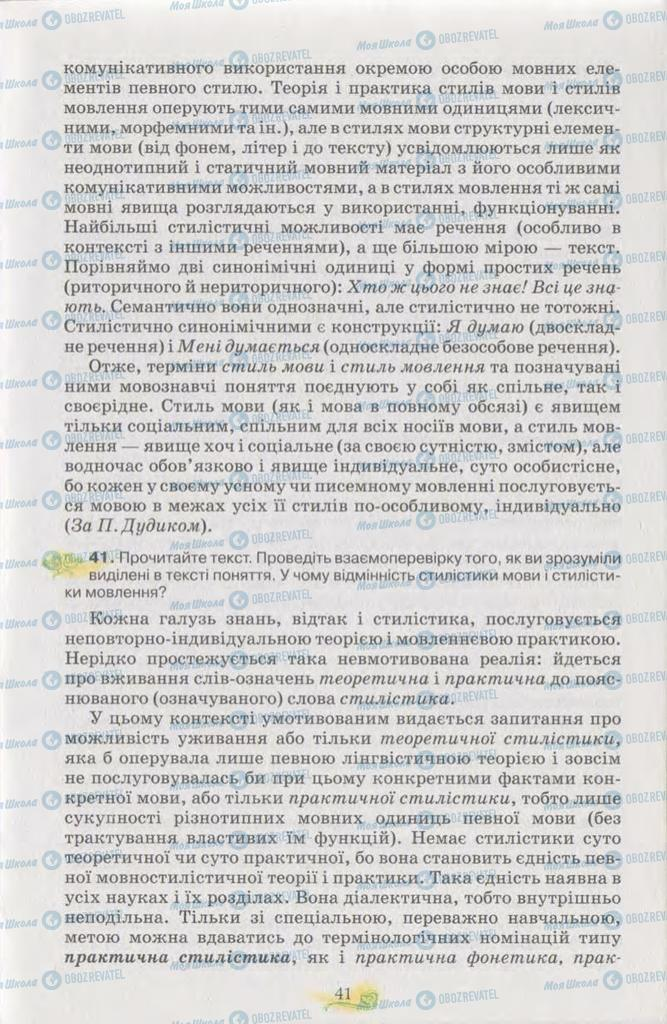 Підручники Українська мова 11 клас сторінка 41