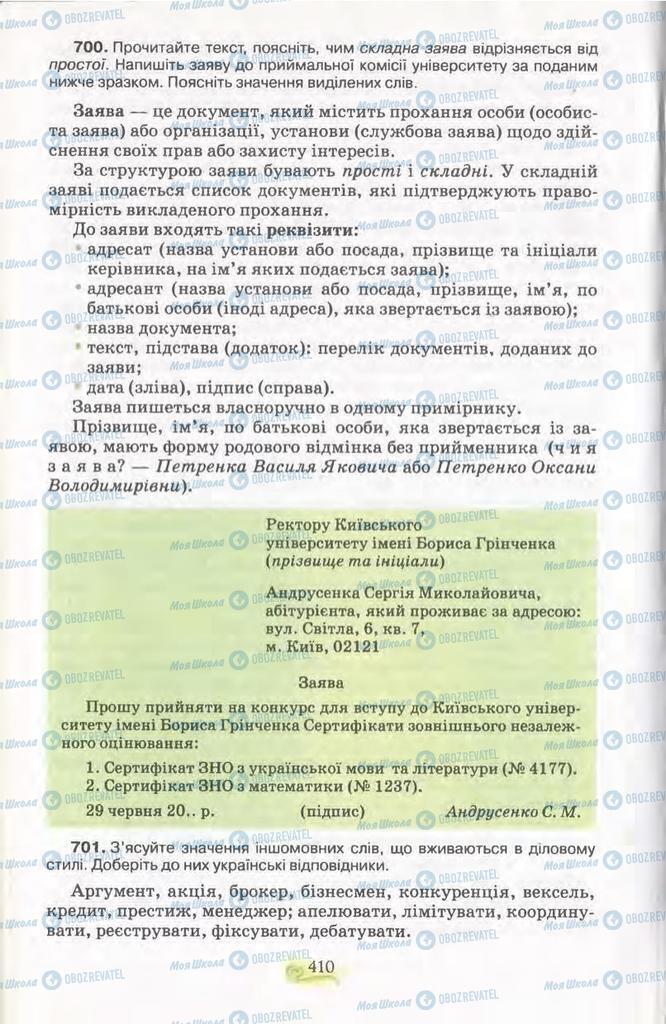 Учебники Укр мова 11 класс страница 410