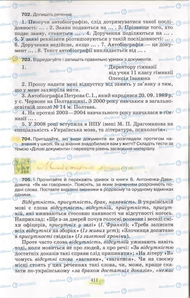 Підручники Українська мова 11 клас сторінка 411