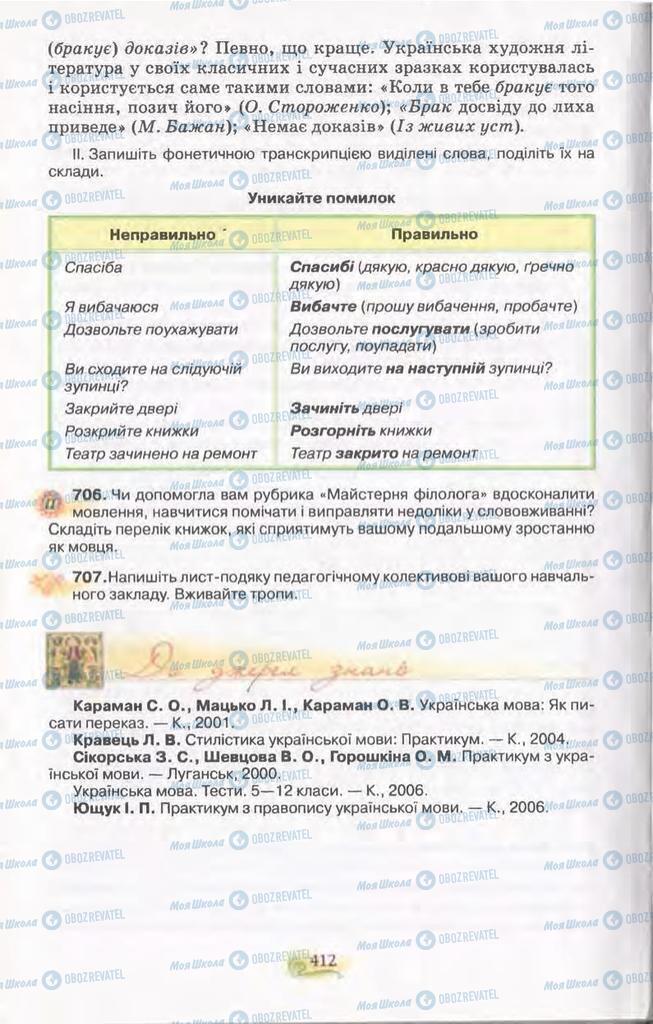 Учебники Укр мова 11 класс страница 412