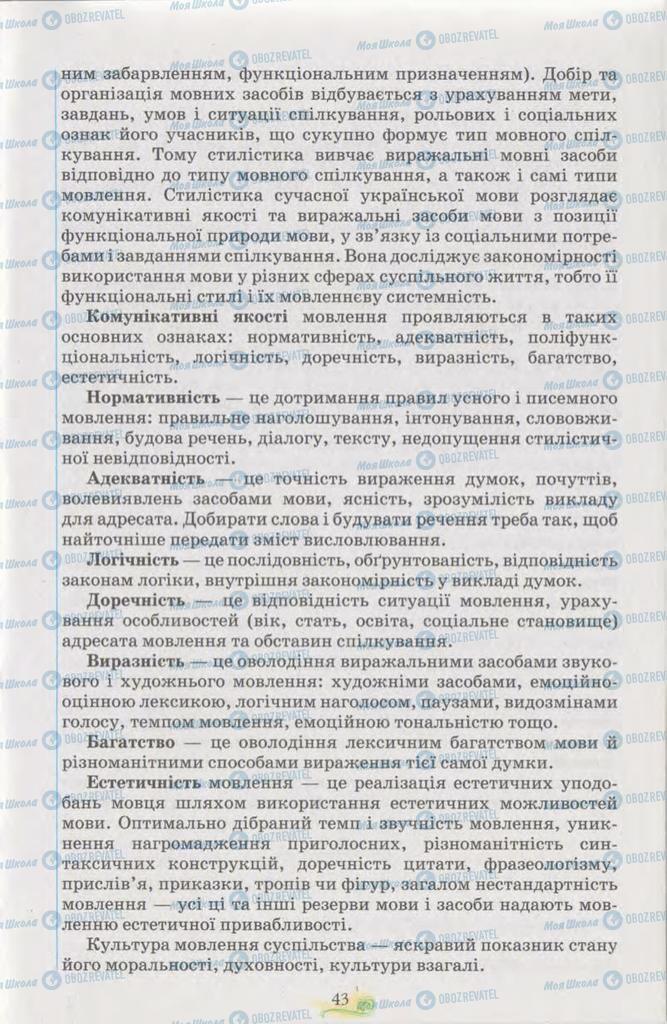 Підручники Українська мова 11 клас сторінка 43