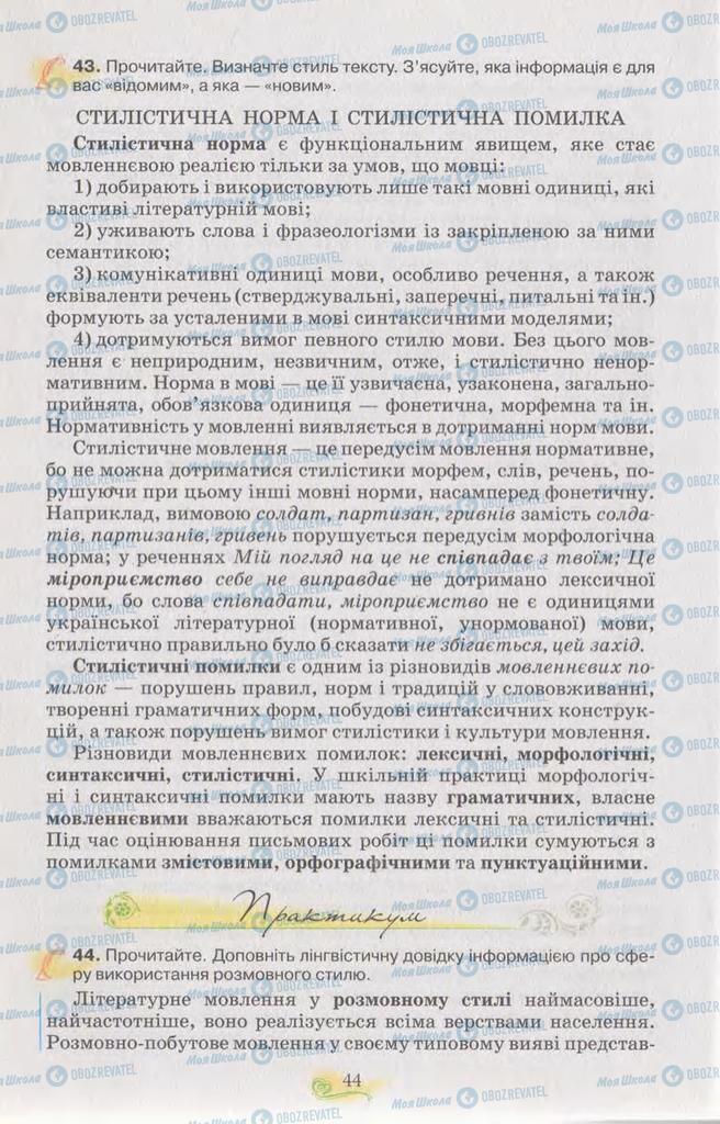 Підручники Українська мова 11 клас сторінка 44