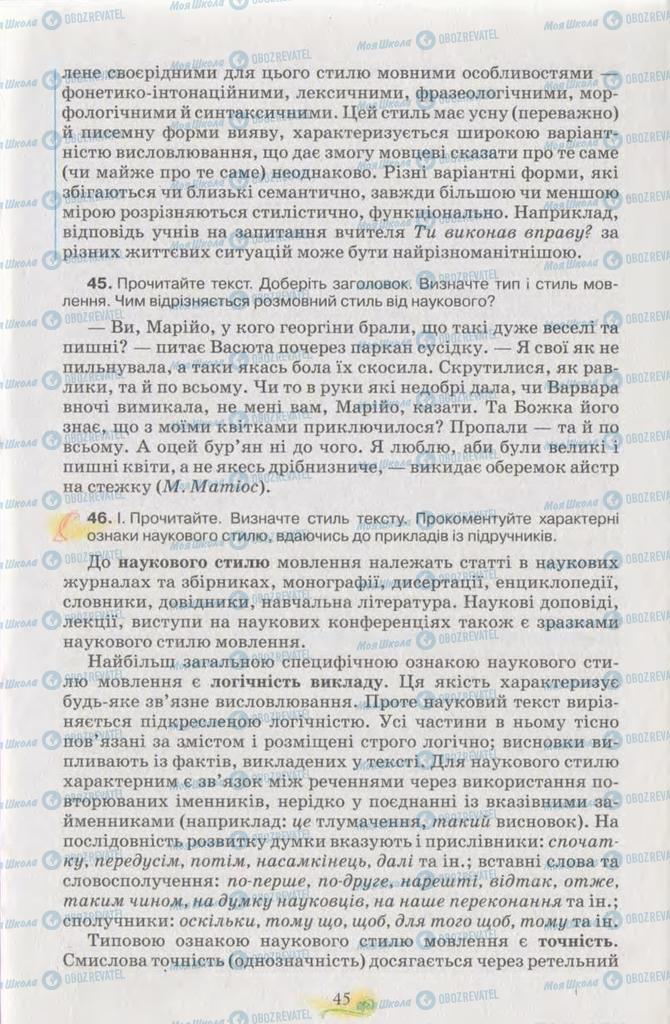 Підручники Українська мова 11 клас сторінка 45