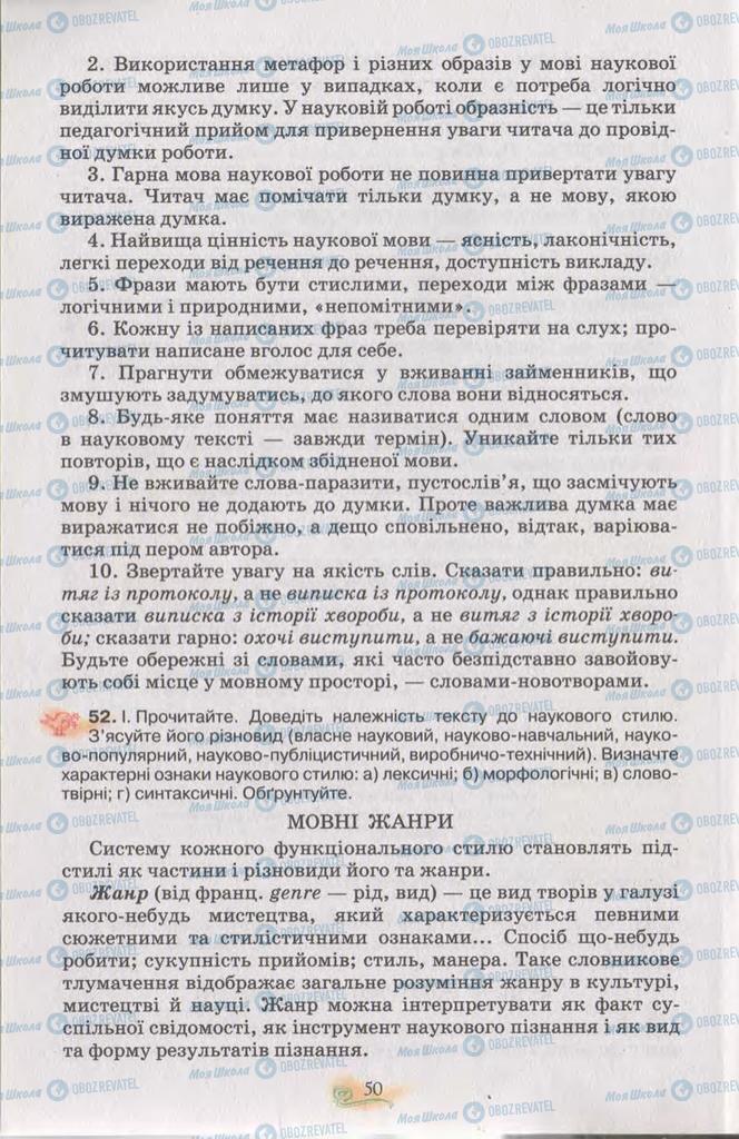 Підручники Українська мова 11 клас сторінка 50
