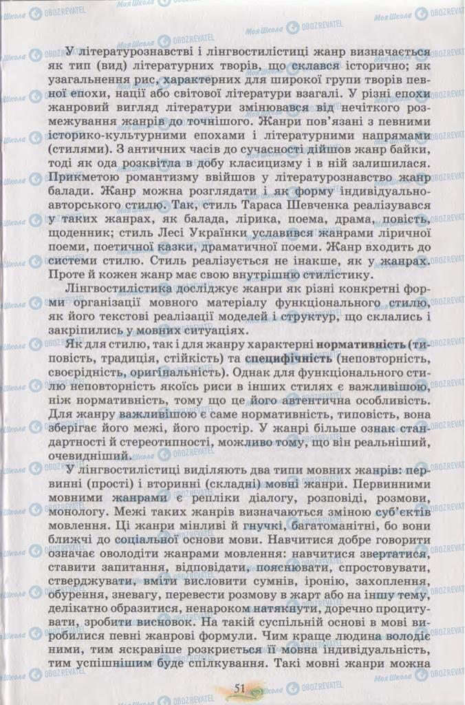 Підручники Українська мова 11 клас сторінка 51