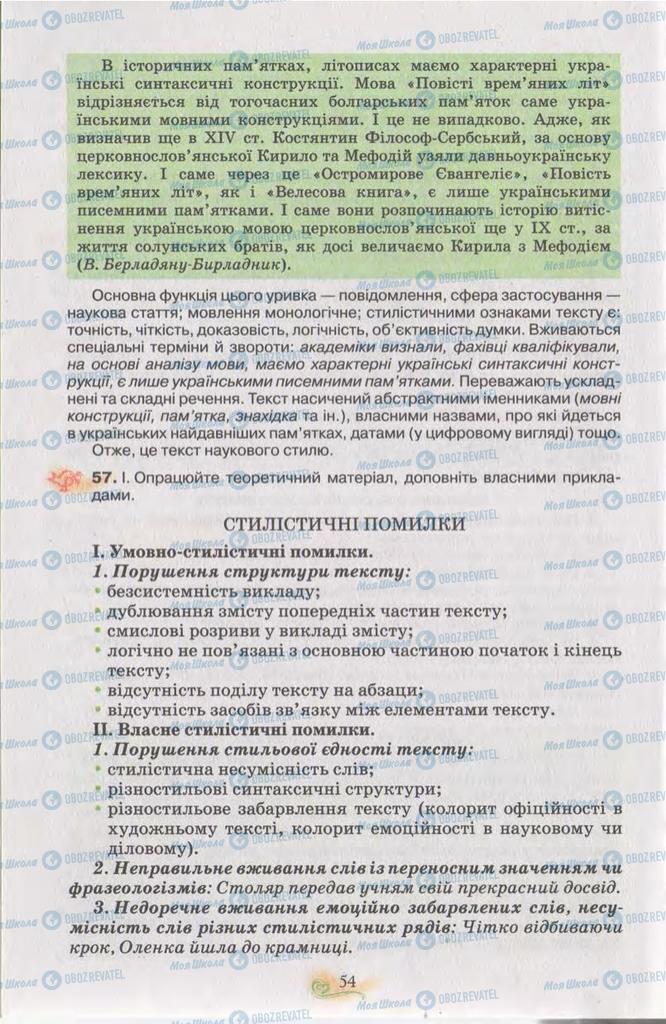 Підручники Українська мова 11 клас сторінка 54