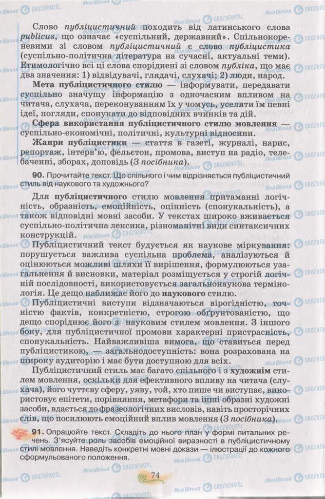 Учебники Укр мова 11 класс страница 74
