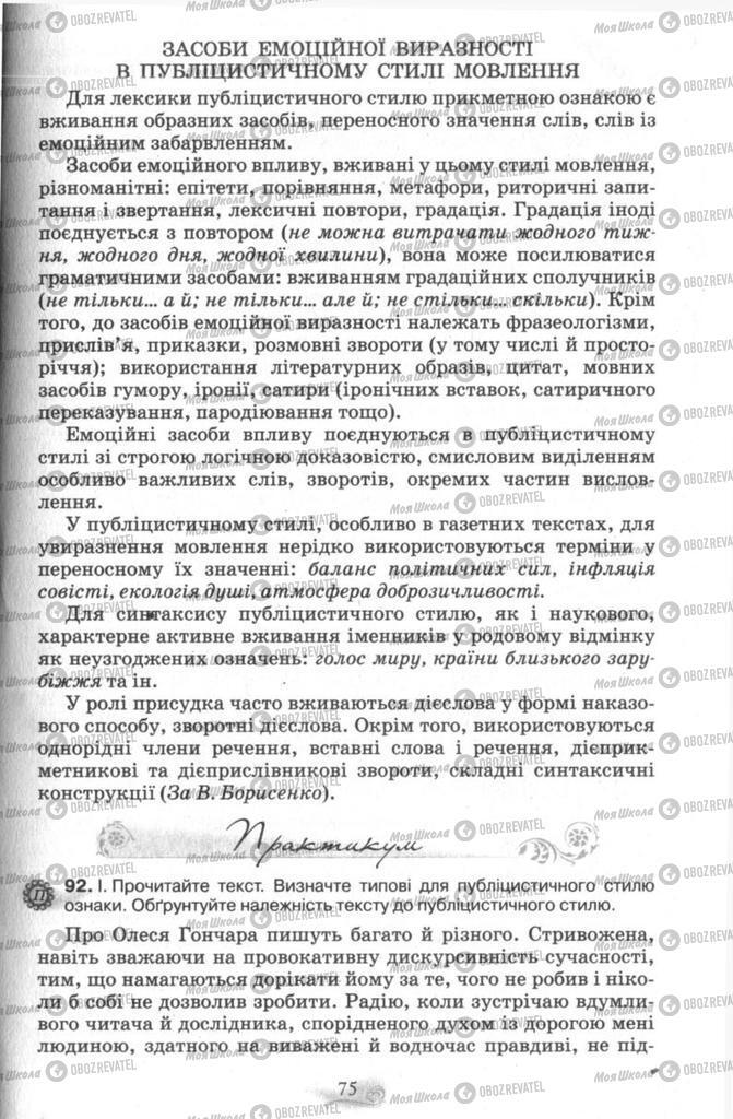 Підручники Українська мова 11 клас сторінка 75