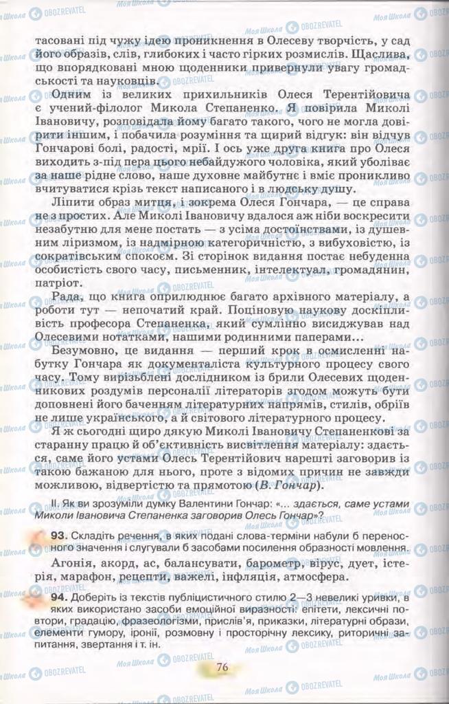 Підручники Українська мова 11 клас сторінка 76