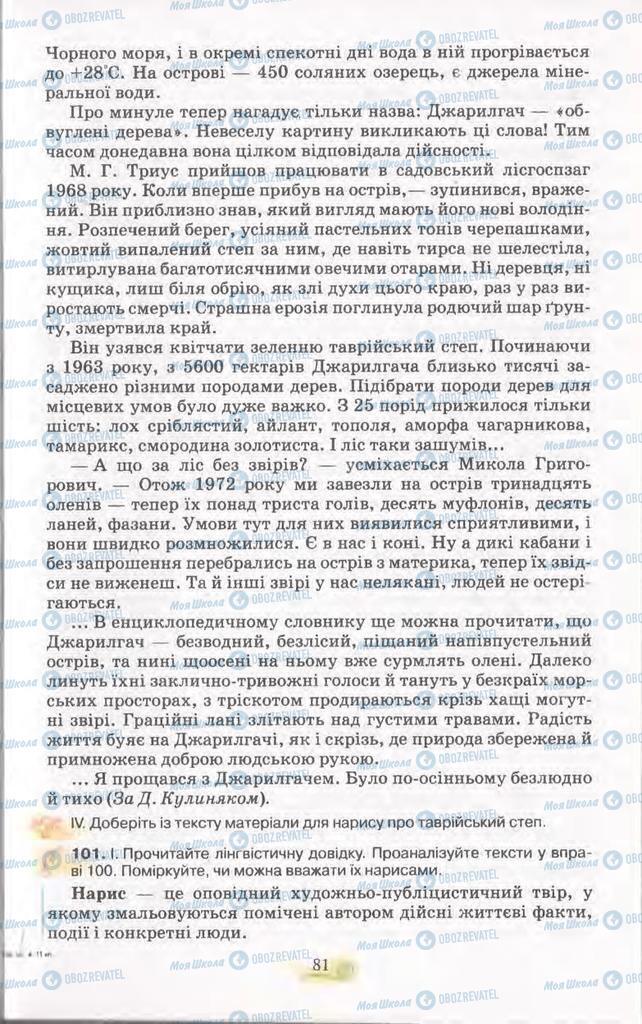 Підручники Українська мова 11 клас сторінка 81